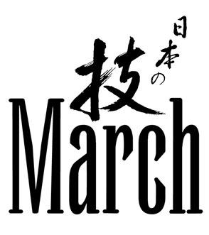 日本の技March