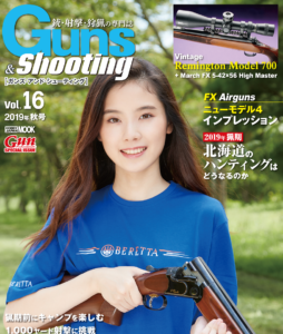 "Take a peek inside the March factory with the Japanese Gun Magazine ""Guns & Shooting"""