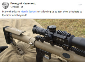 Testing video of March 4-40×52 Genesis scope with 14.5×114 caliber! (Ukraine)