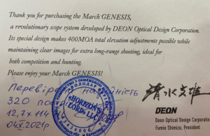 Certificate received from a rifle manufacturer to prove the flawless performance of March Genesis Scopes